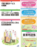日本医療企画テキスト